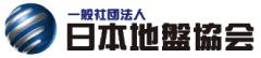 日本地盤協会