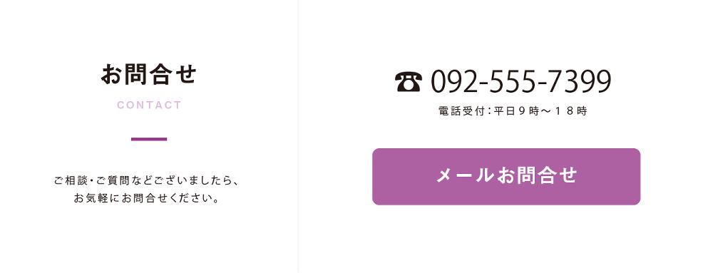 お問合せは、092-555-7399。福岡県の地盤調査・地盤改良工事は松幸工業へ